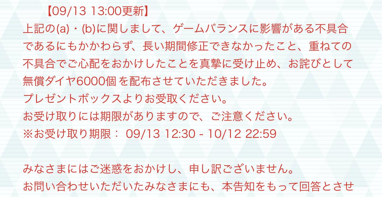ポケマス 詫び石6000個